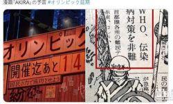 """""""神预测""""日本动画电影《阿基拉》4月2日将在香港重映"""