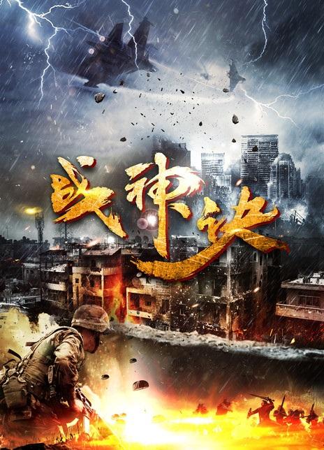 《战神诀》海报封面