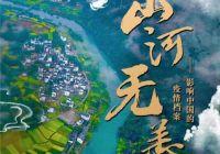 梳理百年中国防疫史,纪录片《山河无恙》明日开播