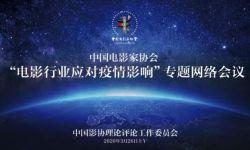 """中国电影家协会召开 """"电影行业应对疫情影响""""专题网络会议"""