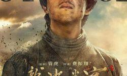 悬疑探险网剧《鬼吹灯之龙岭迷窟》将于4月1日在腾讯视频首播