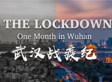赢得全球网友点赞!《武汉战疫纪》真实记录风暴中心
