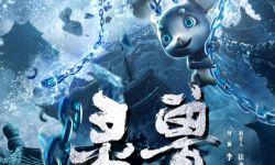 奇幻动作电影《灵兽》4月3日腾讯视频全网独播