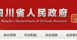 15条措施促进四川省文旅企业恢复和发展