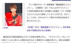 日本17岁演员小宫璃央 已被确诊感染新冠病毒