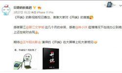 无限流小说《开端》售出版权 将被影视化