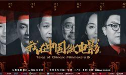 《我在中国做电影》:关注电影背后的无名英雄
