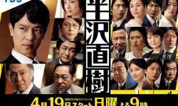 受日本疫情影响 《半泽直树》第二季确定延播