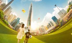 深圳十部小成本电影规划之《妈妈的点球》已正式立项