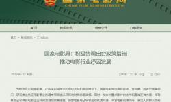 国家电影局:积极协调出台政策措施 推动电影行业纾困发展