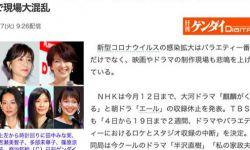为防止新冠病毒传播,日本影视剧拍摄将删减亲密戏份