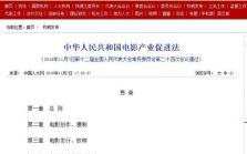 中华人民共和国电影产业促进法(全文)