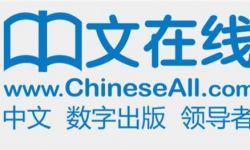 中文在线:与咪咕文化签订协议 共同打造数字媒体生态产业