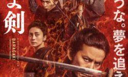 原田真人执导历史剧情片《燃烧吧!剑》宣布撤档