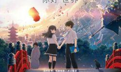 日本动画电影《你好世界》发布中文海报,确认引进