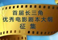 2020首届长三角优秀电影剧本大纲火热征集中