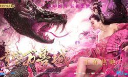 电影《青蛇之万兽城》上线两天热度破八千,勇夺三榜桂冠