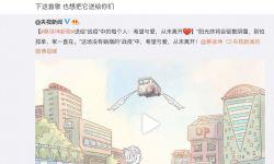 助力抗疫,蔡徐坤发布个人原创公益单曲《Home》