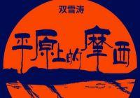 电影《平原上的摩西》正式立项,周冬雨刘昊然主演