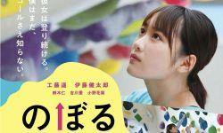 漫改电影《攀岩的小寺同学》曝预告 日本定档6月5日