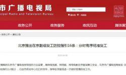 北京市广播电视局制定《在京剧组复工防控指引》
