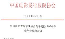 中国电影发行放映协会关于免除2020年全年会费的通知