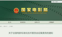 国家电影局关于全国电影标准化技术委员会征集委员的通知