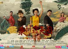 网络电影《乘龙飞天图》明日上线优酷视频