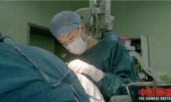 纪录片《中国医生》:感受医者仁心的温度