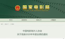 中国电影制片人协会关于免除2020年年度会费的通知