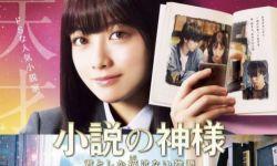日本影片《小说之神》延期上映,新档期待定