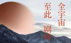 落落小说《全宇宙至此剧终》将被影视化,郭敬明担任监制