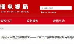 推进网上优质节目供给,北京市发布优秀网络视听节目种子库