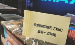 难扛疫情和成本压力,天津一影城永久闭店
