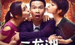 东北题材爱情喜剧《二龙湖爱情故事2020》4月23日优酷上线