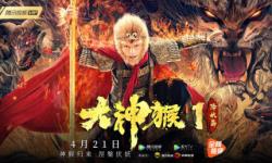 林禹饰演痴情侠客,《大神猴1降妖篇》4月21日王者归来