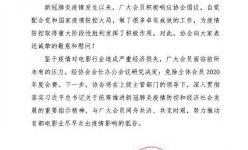 齐心抗疫:北京电影协会助会员单位节流减负