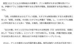 日本动画行业面临巨大挑战,动画制作无法顺利进行