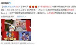 《猫和老鼠》导演吉恩戴奇去世,享年 95 岁 网友:感谢给了我们童年