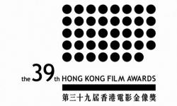第39届香港电影金像奖 5月6日线上举行颁奖典礼