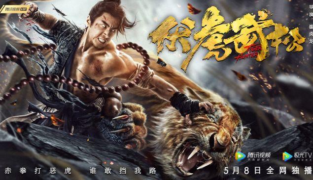 网络电影《伏虎武松》5月8日腾讯视频独家上线