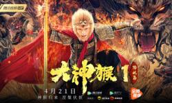 众星联袂出演,《大神猴1降妖篇》今日上线腾讯视频