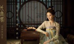 电视剧《长安诺》公开最新片花,杨超越古装扮相获赞
