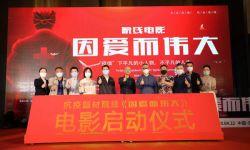 《因爱而伟大》电影启动仪式在厦门成功举办