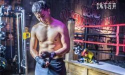 六个月魔鬼训练,电影《我们永不言弃》发布韩庚拍摄特辑