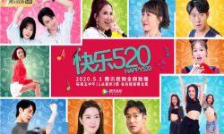 网络剧《快乐520》5月1日腾讯视频欢乐上线