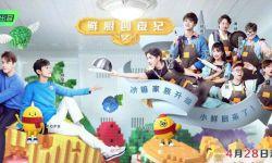 《拜托了冰箱》第六季发布主视觉海报,4月28日上线播出