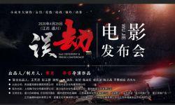 网络电影《误劫》江西举办开机发布会