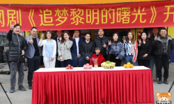 网络电影《追梦黎明的曙光》江苏南通举行开机仪式