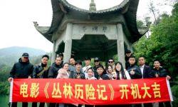 电影《丛林历险记》近日在浙江横店影视城顺利开机